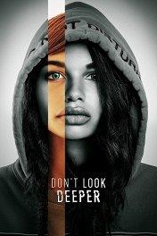 Не копайся в себе / Don't Look Deeper