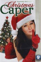 Рождественское ограбление / Christmas Caper