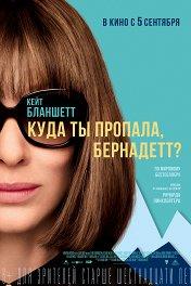 Куда ты пропала, Бернадетт? / Where'd You Go, Bernadette