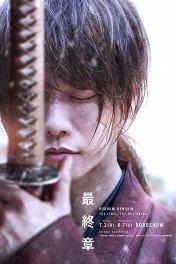 Бродяга Кэнсин: Начало / Rurôni Kenshin: Sai shûshô — The Beginning