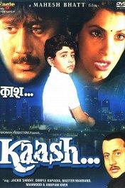 Если бы... / Kaash