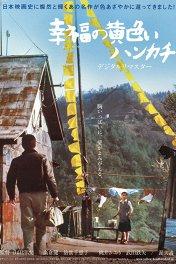 Желтый платочек счастья / Shiawase no kiiroi hankachi