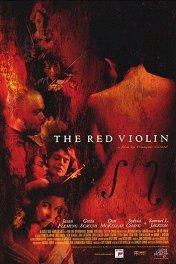 Красная скрипка / Le Violon rouge