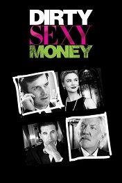 Грязные мокрые деньги / Dirty Sexy Money