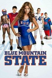 Реальные пацаны / Blue Mountain State