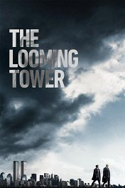 Призрачная башня / The Looming Tower