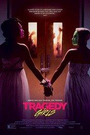 Убить за лайк / Tragedy Girls