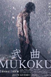 Боевая песня / Mukoku