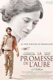 Обещание на рассвете / La promesse de l'aube
