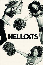 Адские кошки / Hellcats