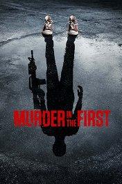 Убийство первой степени / Murder in the First