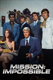 Миссия невыполнима / Mission: Impossible