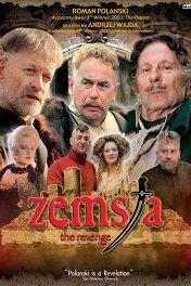 Месть / Zemsta