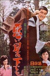 История дрянного парня / Akutarô-den: Warui hoshi no shita demo