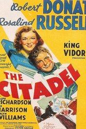 Цитадель / The Citadel