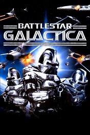 Звездный крейсер «Галактика» (1978) / Battlestar Galactica
