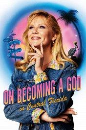 Как стать богом в центральной Флориде / On Becoming a God in Central Florida