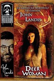 Мастера ужасов: Женщина-олень / Masters of Horror: Deer Woman