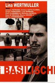 Василиски / I basilischi