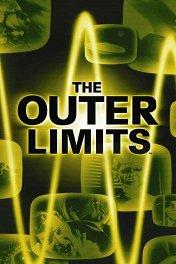 За гранью возможного / The Outer Limits