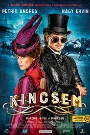 Кинчем — мое сокровище / Kincsem