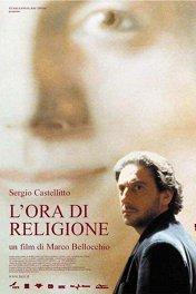 Улыбка моей матери / L'ora di religione