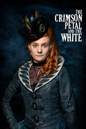 Багровый лепесток и белый / The Crimson Petal and the White