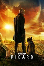 Звездный путь: Пикар / Star Trek: Picard