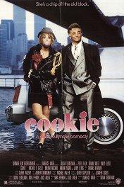 Женщина за рулем / Cookie