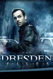 Детектив Дрезден: Секретные материалы / The Dresden Files