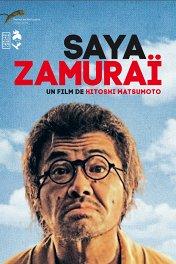 Безоружный самурай / Saya-zamurai