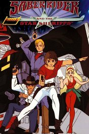 Космический рыцарь и звёздные шерифы / Saber Rider and the Star Sheriffs