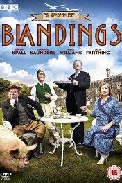 Замок Бландингс / Blandings