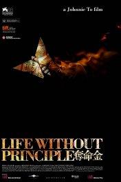 Беспринципная жизнь / Dyut meng gam