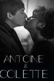 Антуан и Колетт (новелла из фильма «Любовь в двадцать лет») / Antoine et Colette