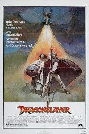 Победитель дракона / Dragonslayer