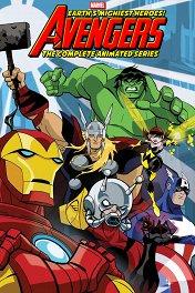 Мстители: Величайшие герои Земли / The Avengers: Earth's Mightiest Heroes