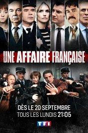 Французское дело / Une affaire française