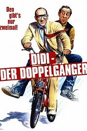 Сплошные неприятности с двойником / Didi — Der Doppelgänger