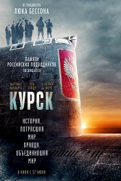Курск / Kursk