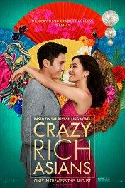 Безумно богатые азиаты / Crazy Rich Asians
