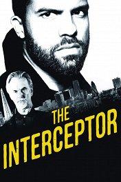 Перехватчик / The Interceptor