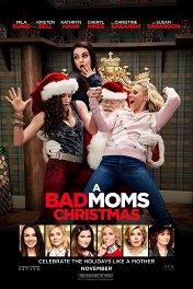 Очень плохие мамочки-2 / A Bad Moms Christmas