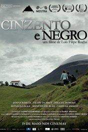 Серое и черное / Cinzento e Negro