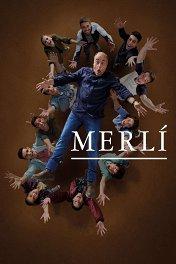 Мерли / Merlí