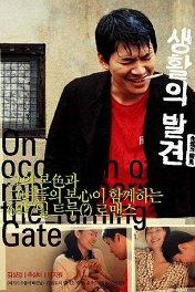 Вращающиеся ворота / Saenghwalui balgyeon