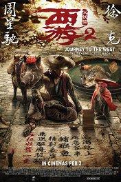 Путешествие на Запад: Демоны / Xi you fu yao pian