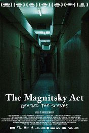 Закон Магнитского. За кулисами / The Magnitsky Act — Behind the Scenes