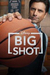 Большая шишка / Big Shot