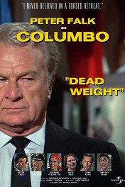 Коломбо: Мертвый груз / Columbo: Dead Weight